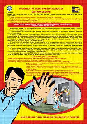 plakat_dlya_naseleniya_m