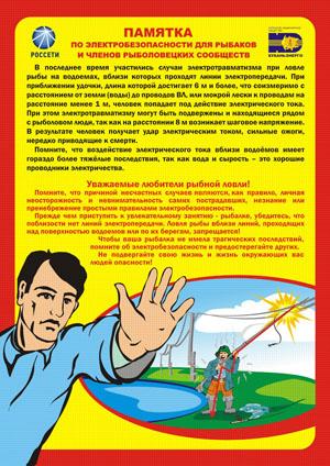 plakat_dlya_rybakov_m