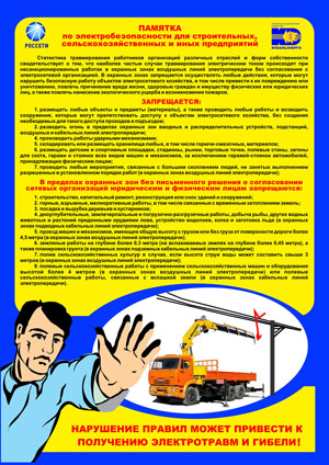 plakat_rabota_v_ohranyah_zonah_VL_KES_m