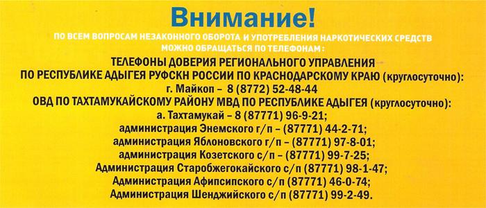 narkotiki_tel_dov