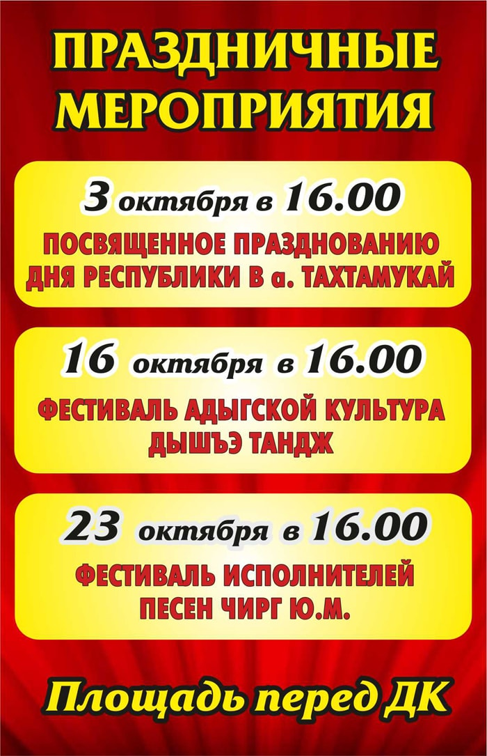 АФИША 1Х1,5-min
