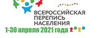 Всероссийская перепись 2021