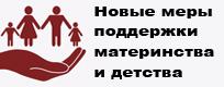 Поддержка материнства и детства